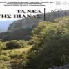 Τα νέα της Πιάνας – Τεύχος 59