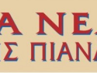 Τα νέα της Πιάνας – Τεύχος 49