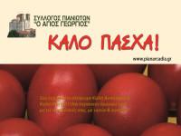 Καλή Ανάσταση & Καλό Πάσχα!!!