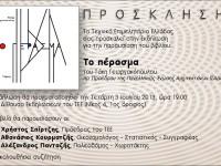Το πέρασμα του Τάκη Γεωργακόπουλου