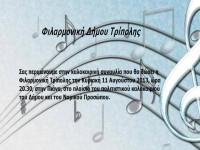 Kαλοκαιρινή συναυλία – Φιλαρμονική Δήμου Τρίπολης