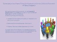 Πρόσκληση για την Ετήσια Γενική Συνέλευση των μελών του  Συλλόγου Πιανιωτών  «Ο Άγιος Γεώργιος»