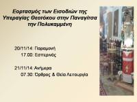 Εορτασμός των Εισοδιών της Υπεραγίας Θεοτόκου στην Παναγίτσα την Πολυκαμμένη