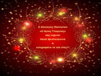 Καλά Χριστούγεννα & ευτυχισμένο το νέο έτος!