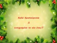 Καλά Χριστούγεννα & ευτυχισμένο το νέο έτος!!!