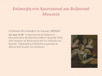 Επίσκεψη στο Χριστιανικό και Βυζαντινό Μουσείο