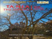 Τα νέα της Πιάνας – Τεύχος 64