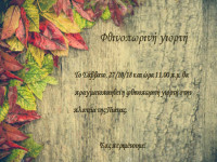 Φθινοπωρινή γιορτή