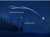Καλά Χριστούγεννα & καλή χρονιά!!!