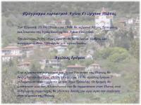Πρόγραμμα εορτασμού Αγίου Γεωργίου Πιάνας