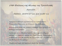 198η Επέτειος της Άλωσης της Τριπολιτσάς, στο Λιμποβίσι