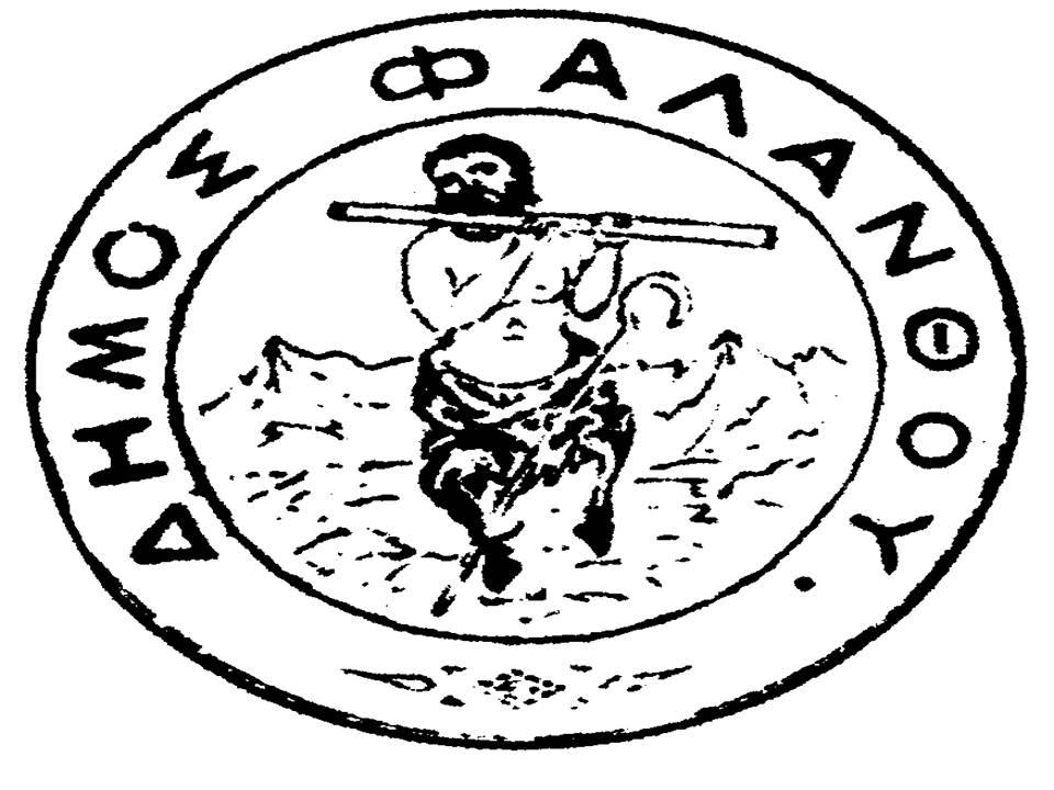 Δήμος Φαλανθ