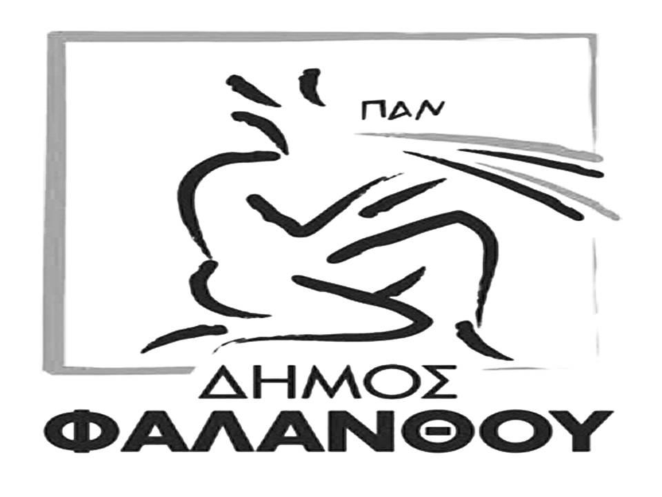 Δήμος Φαλ