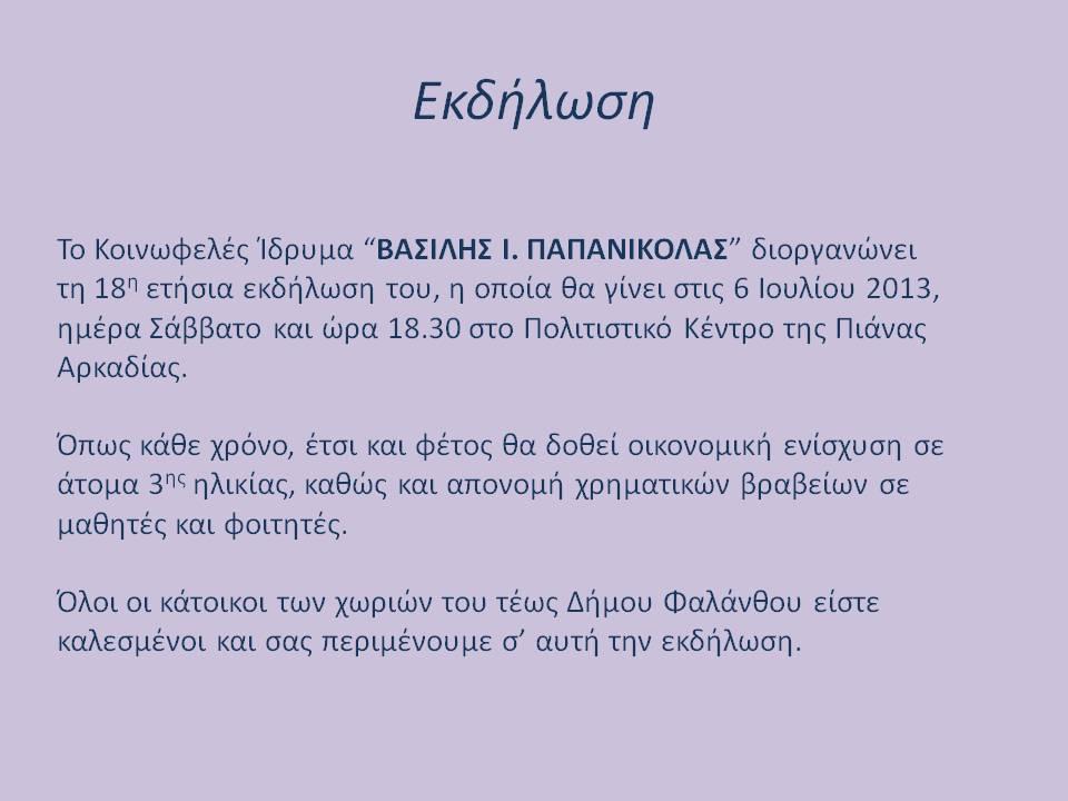 Εκδήλωση_ΠΑΠΑΝΙΚΟΛΑ