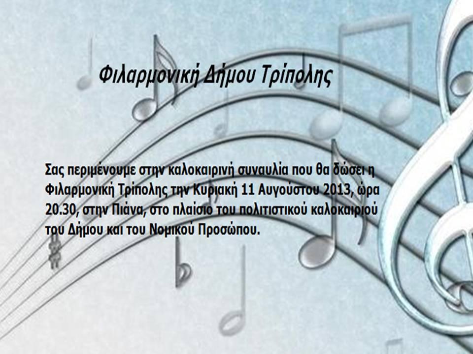 Φιλαρμονική Τρίπολης