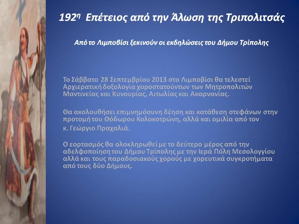 192η  Επέτειος από την Άλωση της Τριπολιτσάς