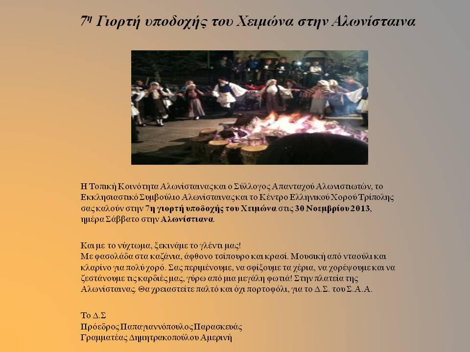 7η Γιορτή υποδοχής του Χειμώνα στην Αλωνίσταινα