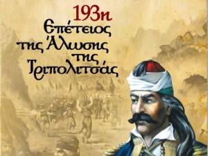 193η Επέτειος της Άλωσης της Τριπολιτσάς