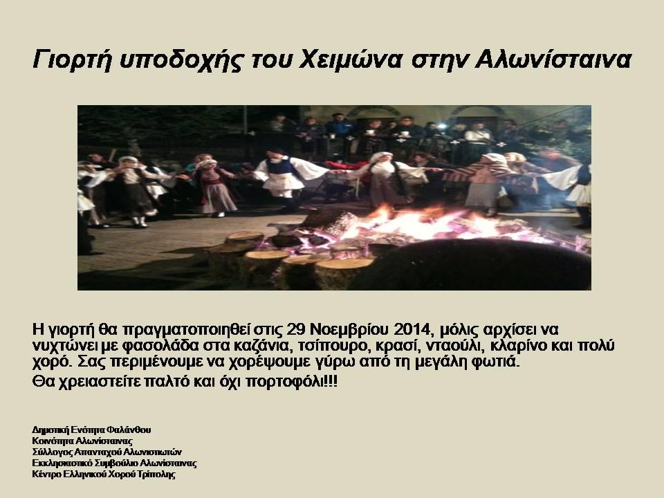Γιορτή υποδοχής του Χειμώνα στην Αλωνίσταινα