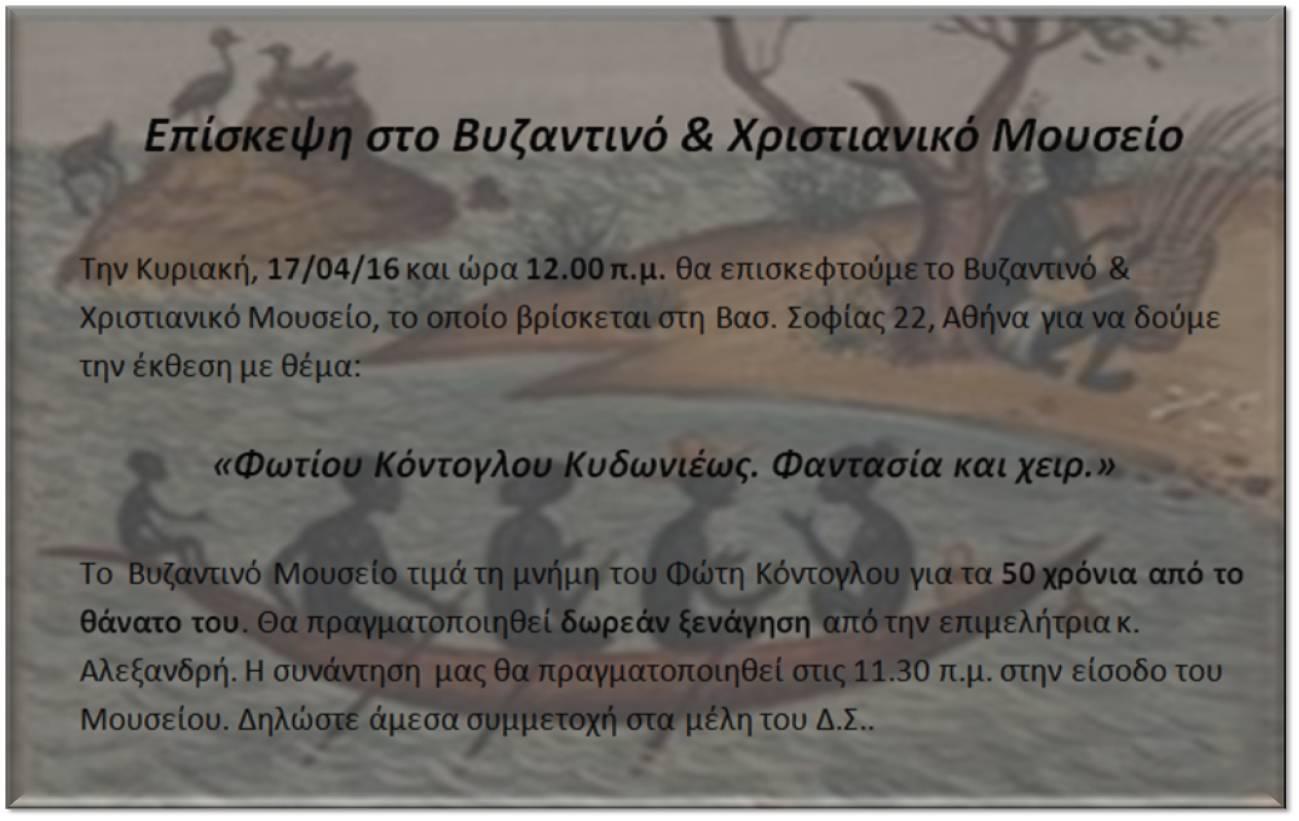 Επίσκεψη στο Βυζαντινό & Χριστιανικό Μουσείο
