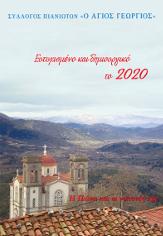 Ημερολόγιο 2020